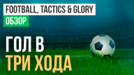 Обзор игры Football, Tactics & Glory