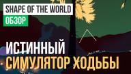 Обзор игры Shape of the World