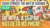 Обзор игры Sushi Striker: The Way of Sushido