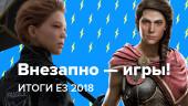 Итоги Е3 2018: внезапно — игры!