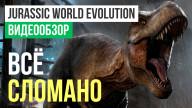 Видеообзор игры Jurassic World Evolution