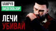 Видеообзор игры Vampyr