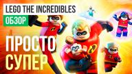 Обзор игры LEGO The Incredibles