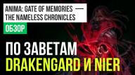 Обзор игры Anima: Gate of Memories — The Nameless Chronicles
