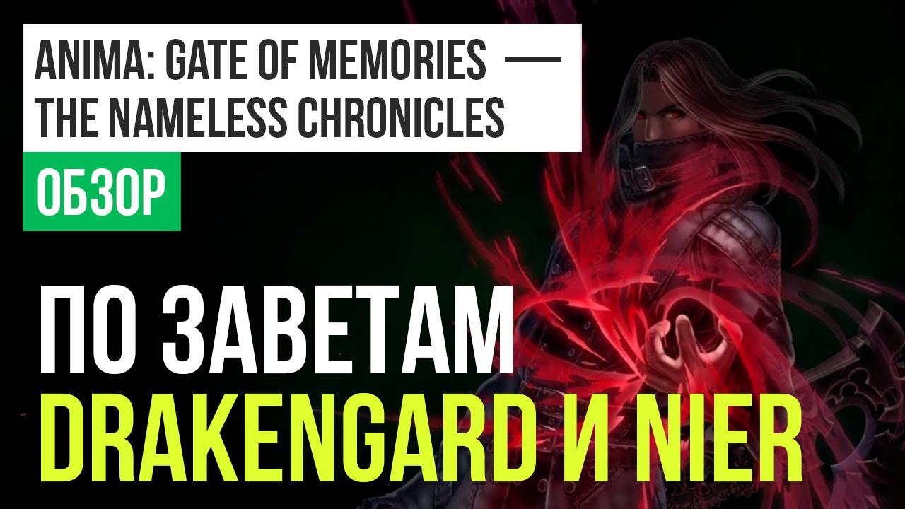 Anima Gate Of Memories The Nameless Chronicles Обзор