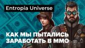 Entropia Universe: как мы пытались заработать в MMO к игре