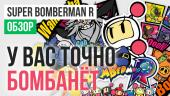 Super Bomberman R: Обзор