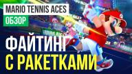 Обзор игры Mario Tennis Aces