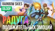 Обзор игры Rainbow Skies