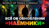 World of Tanks: PS4 Edition: World of Tanks Console — всё об обновлении «Наёмники»