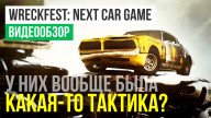 Видеообзор игры Next Car Game