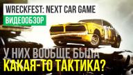 Видеообзор игры Next Car Game