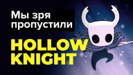 Обзор игры Hollow Knight