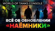 World of Tanks Console — всё об обновлении «Наёмники»