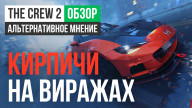 Обзор игры The Crew 2
