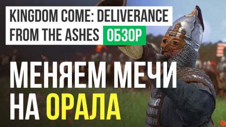 Kingdom Come: Deliverance - From the Ashes