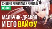 Shining Resonance Refrain: Обзор