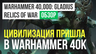 Обзор игры Warhammer 40,000: Gladius — Relics of War