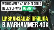 Обзор игры Warhammer 40,000: Gladius — Relics of War