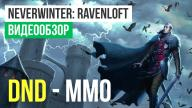 Видеообзор игры Neverwinter: Ravenloft