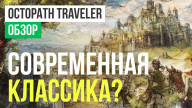 Обзор игры Octopath Traveler