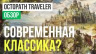 Обзор игры Octopath Traveler