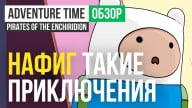 Обзор игры Adventure Time: Pirates of the Enchiridion