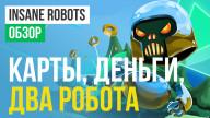 Обзор игры Insane Robots