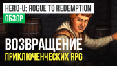 Hero-U: Rogue to Redemption: Обзор