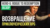Hero-U: Rogue to Redemption: Обзор
