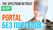 The Spectrum Retreat: Обзор