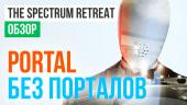 The Spectrum Retreat: Обзор