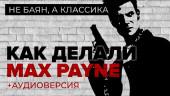 Не баян, а классика — как делали Max Payne к игре