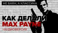 Не баян, а классика — как делали Max Payne