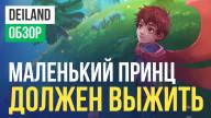 Обзор игры Deiland
