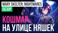 Обзор игры Mary Skelter: Nightmares