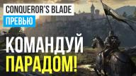 Превью по бета-версии к игре Conqueror's Blade