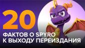 Spyro Reignited Trilogy: 20 фактов о Spyro к выходу переиздания