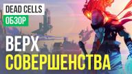 Обзор игры Dead Cells