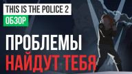 Обзор игры This Is the Police 2