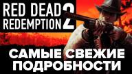 Видеопревью игры Red Dead Redemption 2