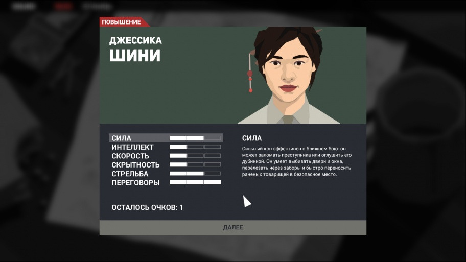 This Is the Police 2 обзор игры