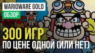 Обзор игры WarioWare Gold