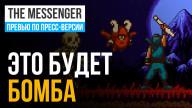Превью по пресс-версии к игре The Messenger