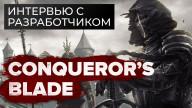 Интервью по игре Conqueror's Blade