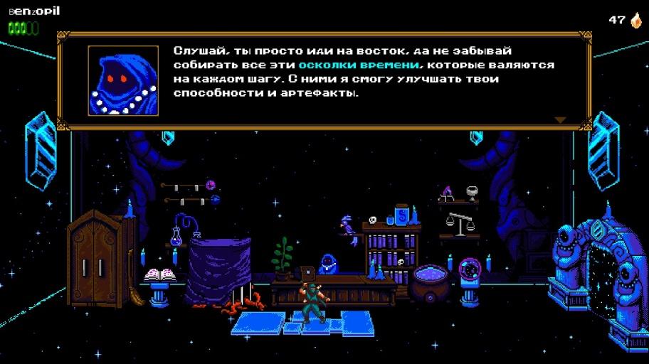Messenger обзор игры