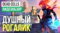 Видеообзор игры Dead Cells