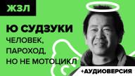 Ю Судзуки — человек, пароход, но не мотоцикл