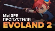 Обзор игры Evoland 2: A Slight Case of Spacetime Continuum Disorder