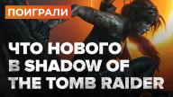 Превью по пресс-версии игры Shadow of the Tomb Raider